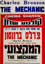 "1973 Israel MOVIE POSTER Film ""THE MECHANIC"" Hebrew CHARLES BRONSON Jill IRELAND"