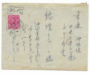 1945 中國印緬遠征軍 China Military Post 軍郵局 503 cover, details see below
