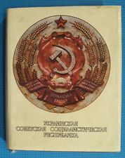Vintage Ukrainian Soviet Socialist Republic Encyclopedia reference book
