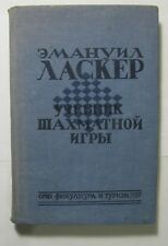 1937.  Emanuel Lasker . Textbook of Chess Game.  In Russian.