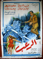 الرعب فيلم فريد شوقي Horror (Farid Shawqi) Org. Egyptian Arabic Film Poster 60s
