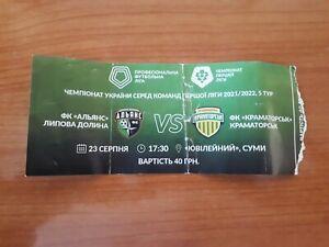 Sammler Ticket 21/22 FC Alians Lypova Dolyna - FC Kramatorsk  ( Ukraine  )