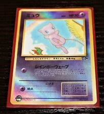 Reverse Holo Mew (1996) No.151 Pocket Monster Card (Southern Islands)
