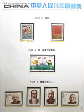 """1993 China """"Wei Qi ,1st East Asia Games & Ai Guo Ren Si"""" Stamps #S1044"""