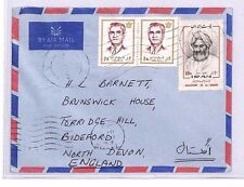 Xx252 1973 Middle East Gulf State Shiraz Cover Gb Commercial Airmail