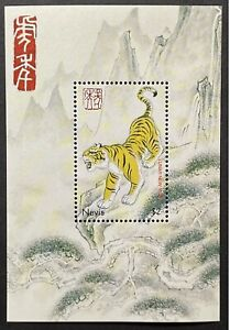 NEVIS YEAR OF THE TIGER STAMPS SS 1998 CHINESE LUNAR NEW YEAR ART WILD ANIMALS