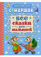 Все сказки для малышей - Самуил Маршак Russian Language Book for Children ~New~