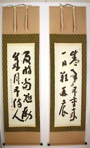 HANGING SCROLL KAKEJIKU Calligraphy: 盛年不重来 一日難再晨 Time waits for no one. #531