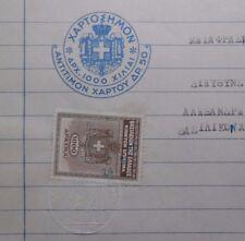 #8450 Kalogiannis Greek Company of Egypt document w/ printed & tax revenue 1950