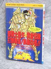 SAINT SEIYA Ougon Densetsu Guide Famicom Book SH7x