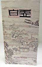 Hong Kong Art Museum - XUBAIZHAI Chinese Painting & Calligraphy - Program Info