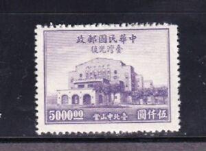 China Stamps-Scott # 786/A91-$5000-Mint/LH-1948-OG