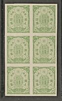 Japan Cinderella revenue fiscal Stamp 2-16b- ok -no gum as issued -proofs?
