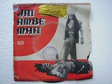 JAI MAA AMBE S N TRIPATHI 7EPE 7328 1976 RARE BOLLYWOOD EP 45 rpm RECORD vg+
