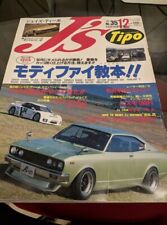 J's Tipo - 1995 No. 35 - Nissan GT-R - Japanese JDM Car Magazine