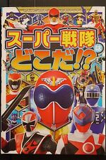 JAPAN Super Sentai wa Dokoda!? (Book)