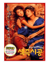 "KOREAN MOVIE DRAMA""Sex Is Zero""ORIGINAL DVD ENG  REGION 3 2DISC"