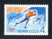 Russia 1962 MNH Sc 2562 Mi 2575 Winter Sports Championships, Moscow **