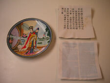 Bradford Exchange Plate: Yuan-chun, Beauties of the Red Mansion, Second / # 2