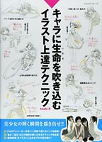 How To Draw Manga Breathe Life Into Characters Vol.1  Book Anime Comic