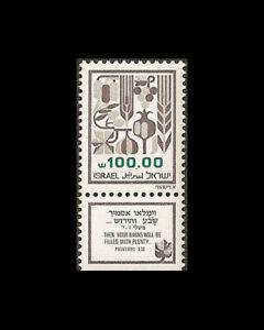 ISRAEL 1984 100S PRODUCE DEFINITIVE 2PH TAB MNH