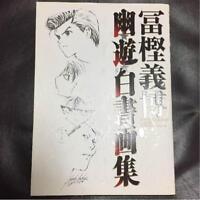 Yu Yu Hakusho Gashu:Togashi Yoshihiro Art book From JAPAN F/S
