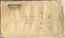China PRC - 1980s Panda MS stamps on reg cover