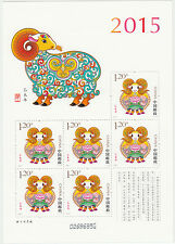 China stamp 2015-1 Yi Mo Year Year of Sheep Ram Goat Zodiac 羊年 M/S MNH