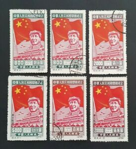 6 Pieces USED P R China 1950 Mao's (some NE) Stamps MNH/MLH Low Start