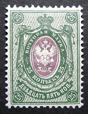 Russia 1904 64 MH OG 25k Russian Imperial Empire Coat of Arms Issue $70.00!!