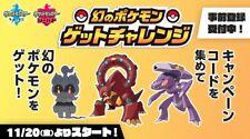 Japanese Pokémon Scrap 2020 Events Genesect Volcanion Marshadow (Untouched)
