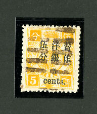 China PRC Stamps # 42 Jumbo Used Scott Value $200.00