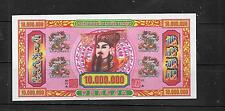CHINA CHINESE HELLNOTE 10 MILLION YUAN CRISP MINT BANKNOTE BILL NOTE PAPER MONEY