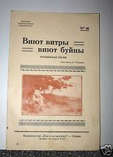Old Sheet Music Stormy breezes Old  Russian Song