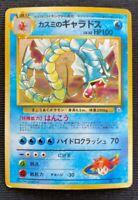 MISTY'S GYARADOS 130 Pokemon Card Game Japanese From Japan Nintendo F/S Vuntage