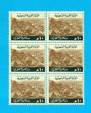SAUDI ARABIA  , Block of 6 ,  ( 10 halala  ) , MNH منافع الطرق