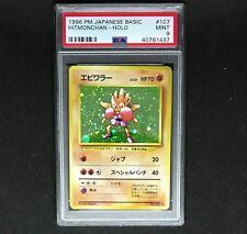 PSA 9 MINT Pokemon Japanese 1996 Base Set Hitmonchan Holo #107