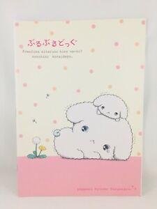 San-X Buru Buru dog notebook NEW Japan 2000