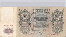 RUSSIE 500 ROUBLES 1912 SHIPOV (1912-1917) N° 161082 PICK 14b
