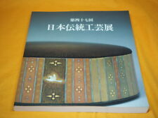 The 47th Exhibition of Japanese traditional art craft book from Japan #5012