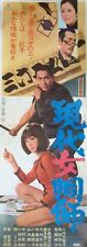 MINI SKIRT GAMBLER Japanese B4 movie poster 1970 YAKUZA JUNKO MIYAZONO