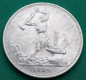 50 KOPEKS 1924 SILVER COIN №8