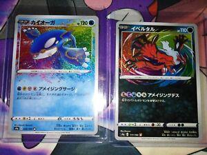 Pokemon Shiny Star V -  amazing rare - holo - bundle -> Mint! <- psa? - psc