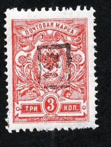 Armenia 1919 stamp Lapin#7 MH CV=70€