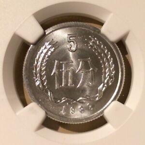 1982 China 5 Fen NGC MS 66 - Aluminum