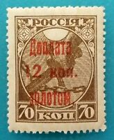 Russia (RSFSR)1918 OVP  ERROR  First issue MHOG 1924 D5 Postage Due  R#0414