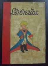 Antoine de Saint-Exupery Le Petit Prince 1969 Vintage! THAI Novel Book MEGA RARE