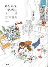 Puuung Illustration Coloring Book For Adults Love is Grafolio Couple Love Story