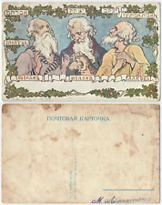 Our Ancestors  Printed in Moscow Russia Hebrew & Russian Jewish Judaica Postcard
