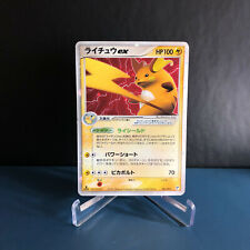 Raichu ex 1st Edition - 002/015  - Japanese Pokemon Card | Played